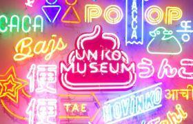 横浜駅東口直通アソビル1階にできる、うんこミュージアム公式グッズショップ「ナイスうんこ横浜店」の写真スポット