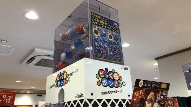 くら寿司にあるガチャポンゲーム「びっくらポン!」の画像