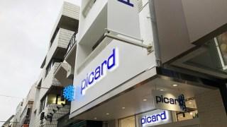 Picard/ピカール横浜元町店の外観写真