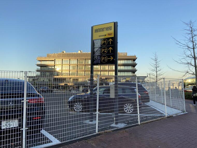 横浜ハンマーヘッドの駐車場写真
