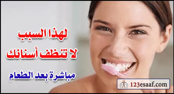 لهذا السبب لا تنظف أسنانك مباشرة بعد الطعام