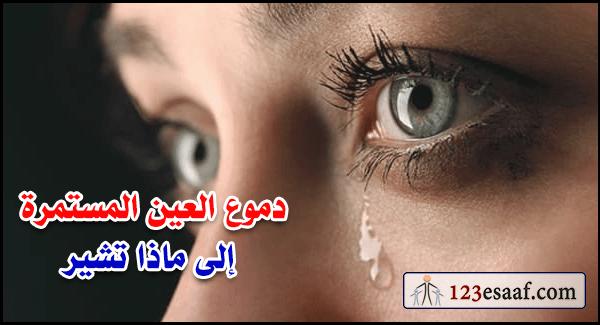 دموع العين المستمرة إلى ماذا تشير