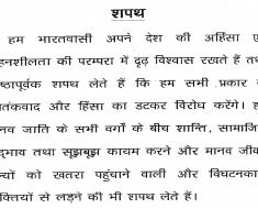 Anti Terrorism day Shapath Pledge in Hindi
