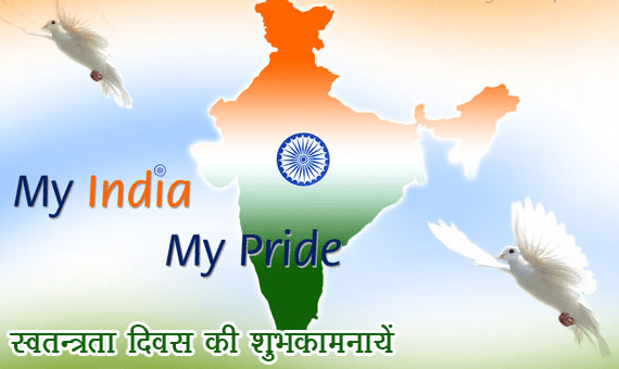 independence-day-wishes-india-in-hindi