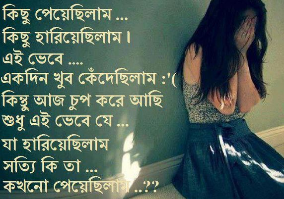 Love Quotes For Him Bengali : Whatsapp Status Message in Bengali Language Font with Image - Sad Love ...