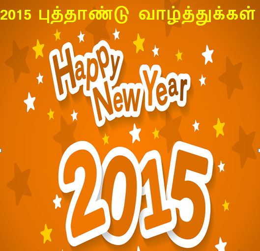 New Year Sms Quotes: 27 Happy New Year 2015 Tamil SMS Greeting Cards புத்தாண்டு