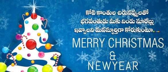 nice telugu christmas new year wishes in telugu language font images greetings cards facebook whatsapp