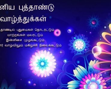 good Happy New Year 2015 Wishes Quotes in tamil font language greetings wallpapers images sms nice best