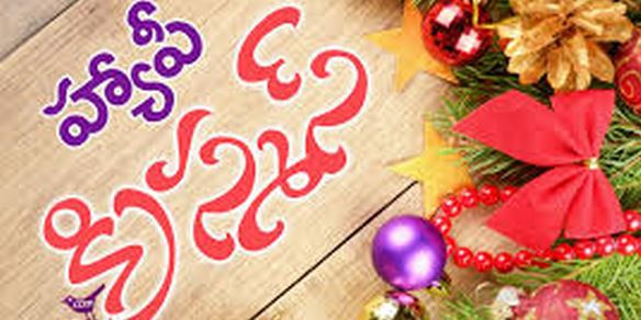 happy christmas new year wishes in telugu language font images greetings cards facebook whatsapp