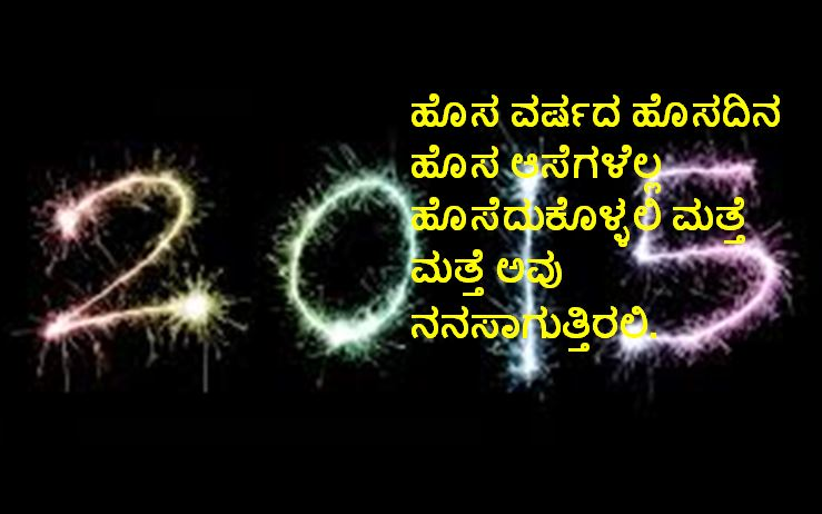 kannada new year greetings search results for funny new year 2015 in oriya