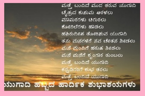 BEst ugadi wishes kannada images picture 2016
