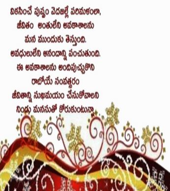 telugu birthday sms