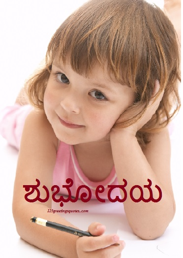 good morning kannada images