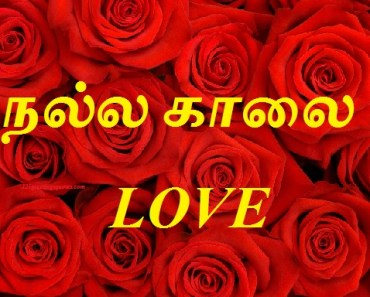 good morning sms in tamil for lover