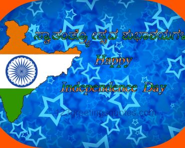 Independence day Speech in kannada language