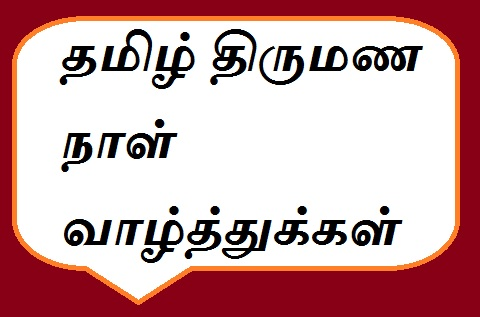 Tamil Wedding Anniversary Wishes