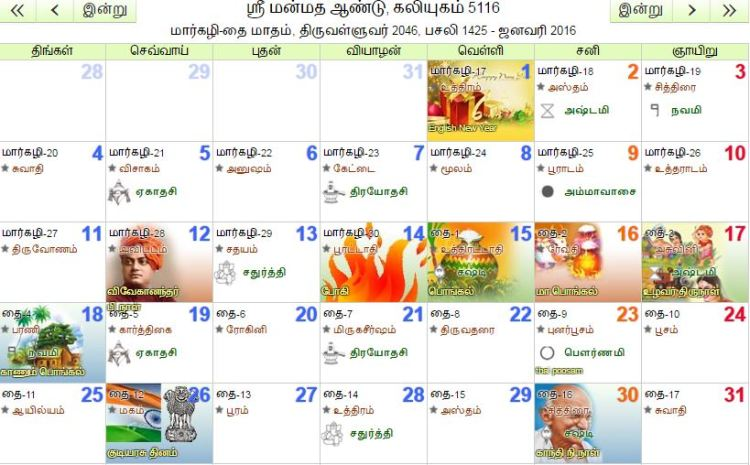 Tamil new year calendar 2016