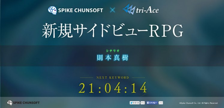 spike chunsoft x tri ace
