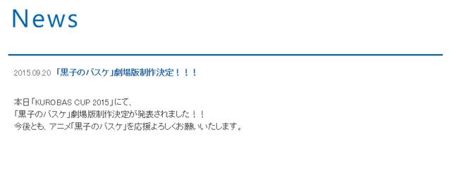 kuroko no basket film