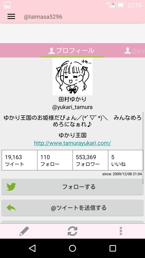tamura-yukari-twitter