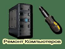 remont_komputerov