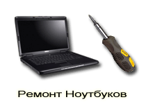 remont_noutbukov