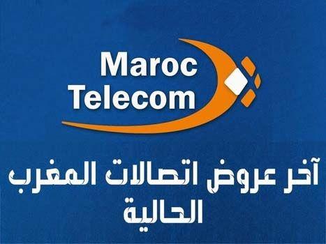 عروض اتصالات المغرب
