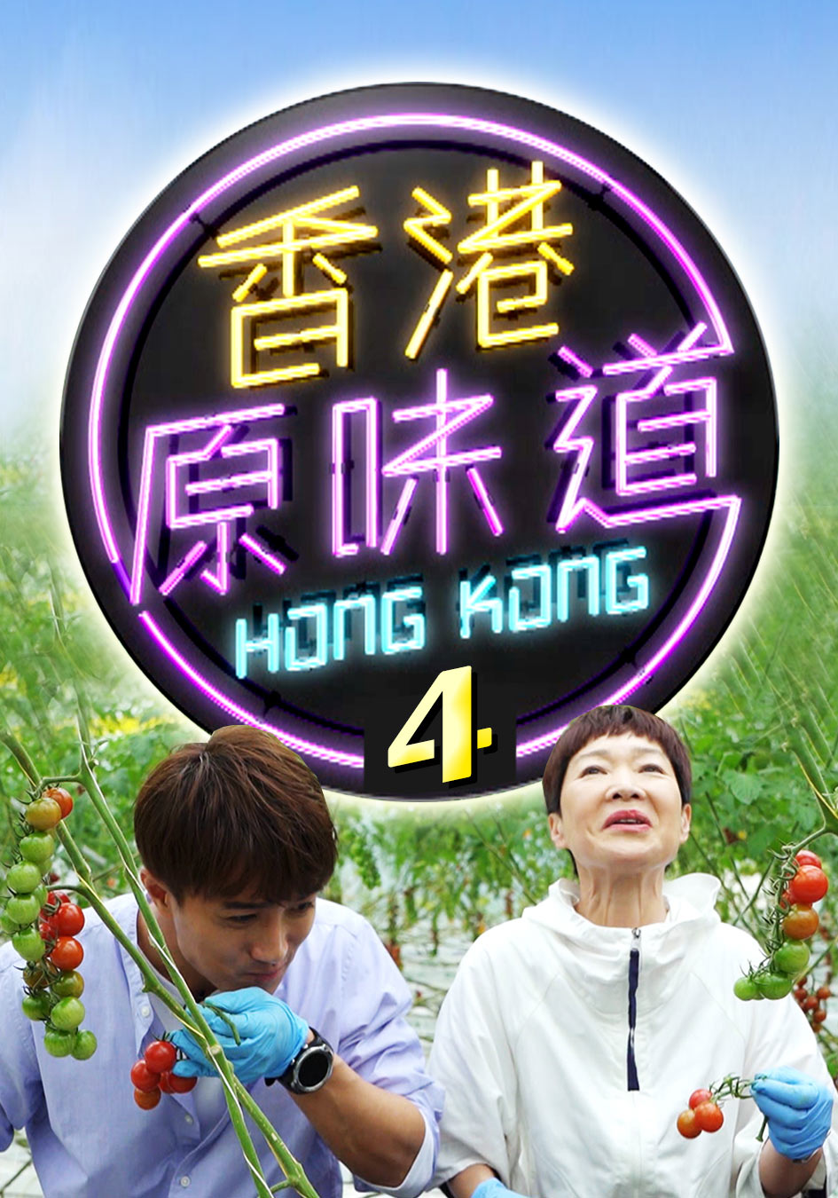 香港原味道4 - encoreTVB 官方網站