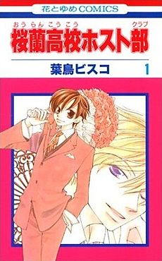 230px-Ouran_High_School_Vol_1_cover