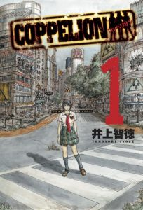 Coppelion Manga
