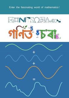 Enter-the-fascinating-world-of-mathematics-Gonit-Sora-400-568