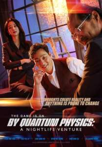 By Quantum Physics: A Nightlife Venture (2019)