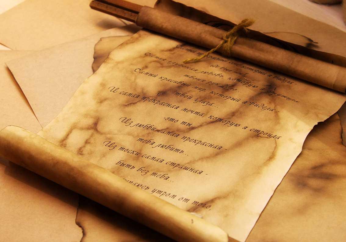 Пергамент для письма картинки