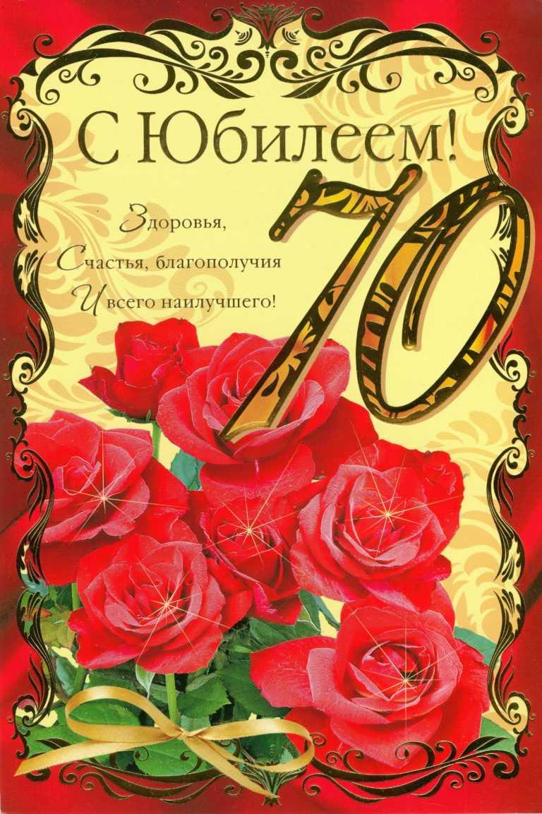 Днем рождения, открытки на юбилей 70 лет бабушке
