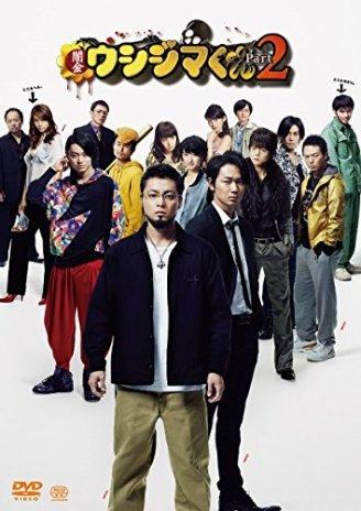 Ushijima-kun The Loan Shark: The Movie Part II