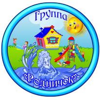 emblema_rodnichok_gruppa