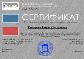 sertifikat-kopirovat