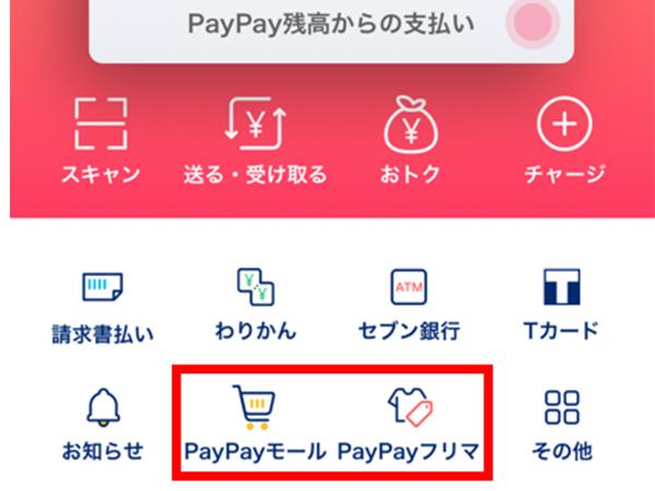 "「PayPay」の本当の""使い方"""