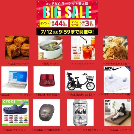 「au PAY マーケット」「BIG SALE」2020年7月7日〜