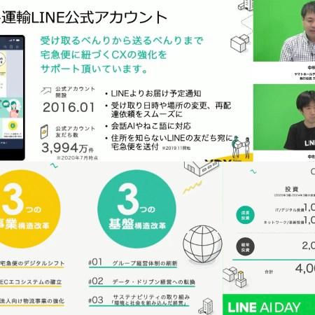 ヤマト運輸 が LINE の AI 活用 配送も顧客を理解する時代