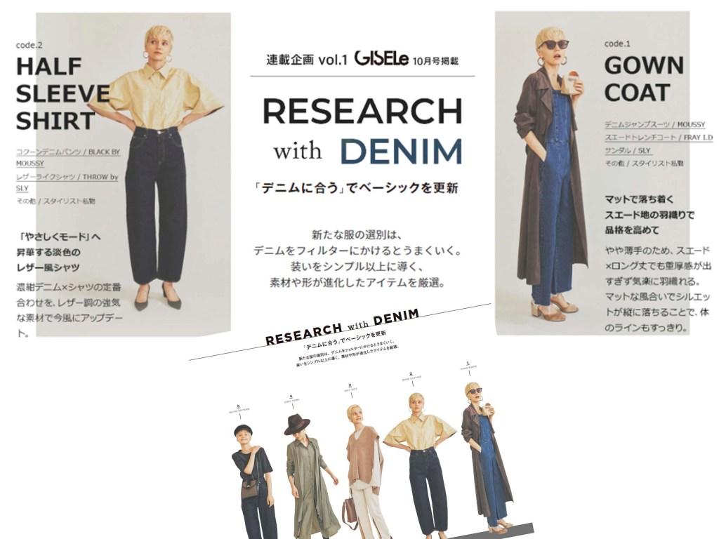 GISELeとdファッションと連携