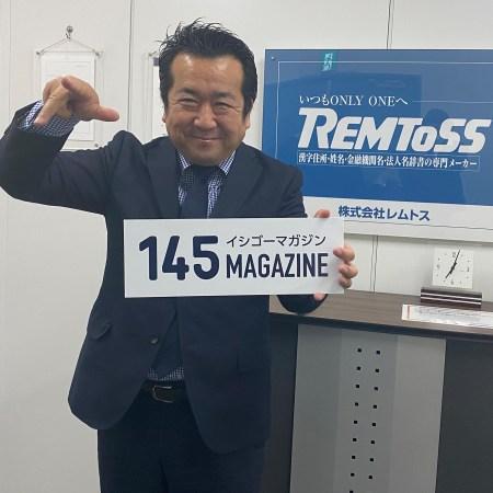 株式会社レムトス代表取締役金子忍さん