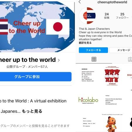タイと日本のキャラで世界を救う
