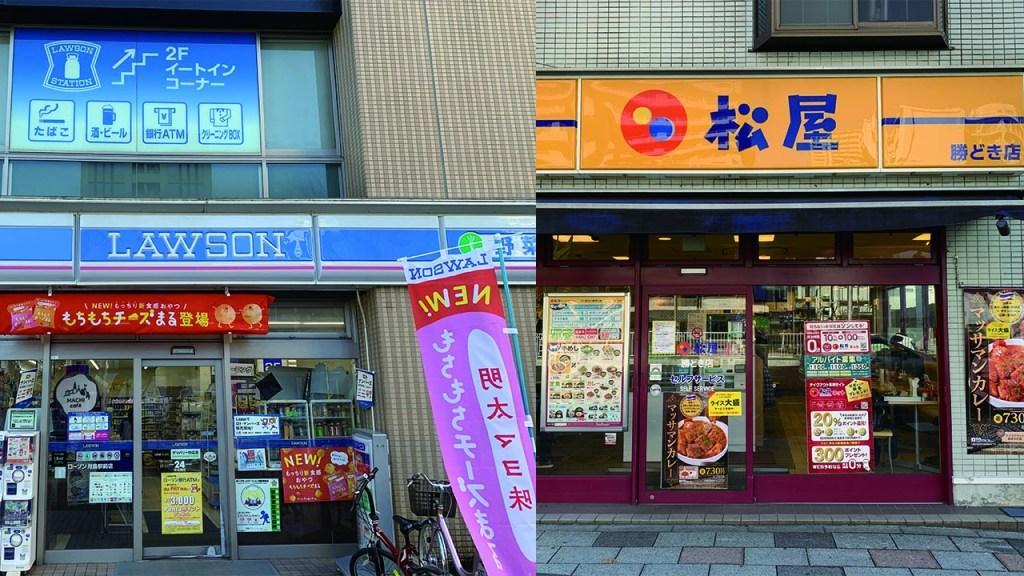 ローソン_松屋
