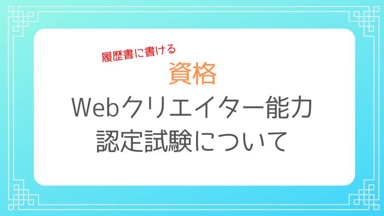 Webクリエイター能力認定試験の資格を取ってよかったこと