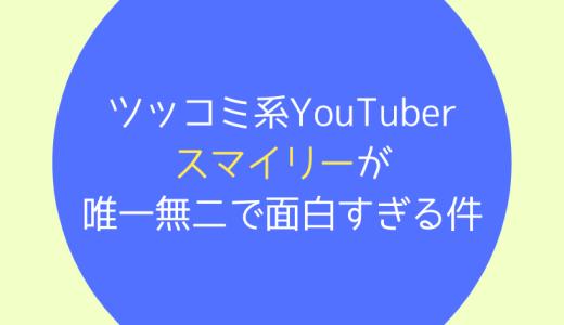 ツッコミ系YouTuberスマイリーが唯一無二で面白すぎる件
