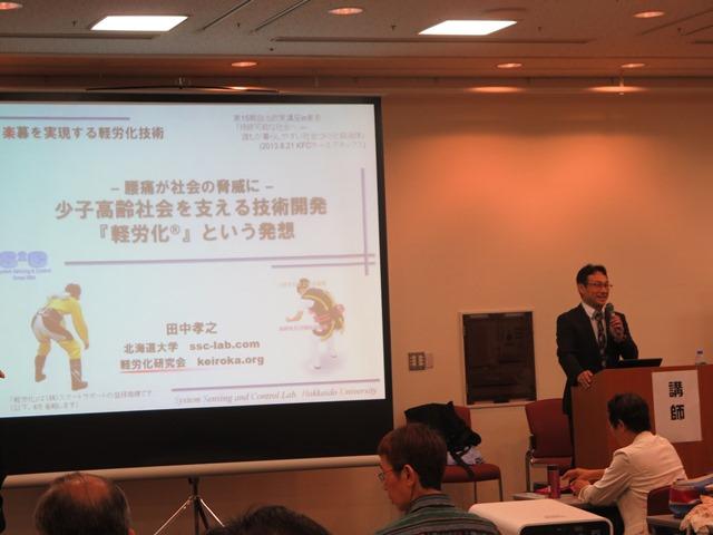 田中孝之・北海道大学大学院准教授