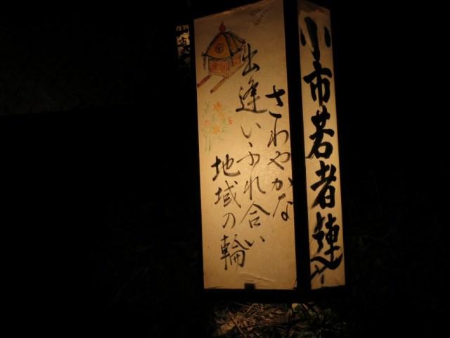 小市神社秋祭り➋、祭りを支える小市若者連の提灯。