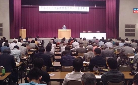 北信越5県から500人余りの皆さんが結集。ボルファート富山大ホールで。