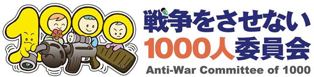 anti-war committee of 1000